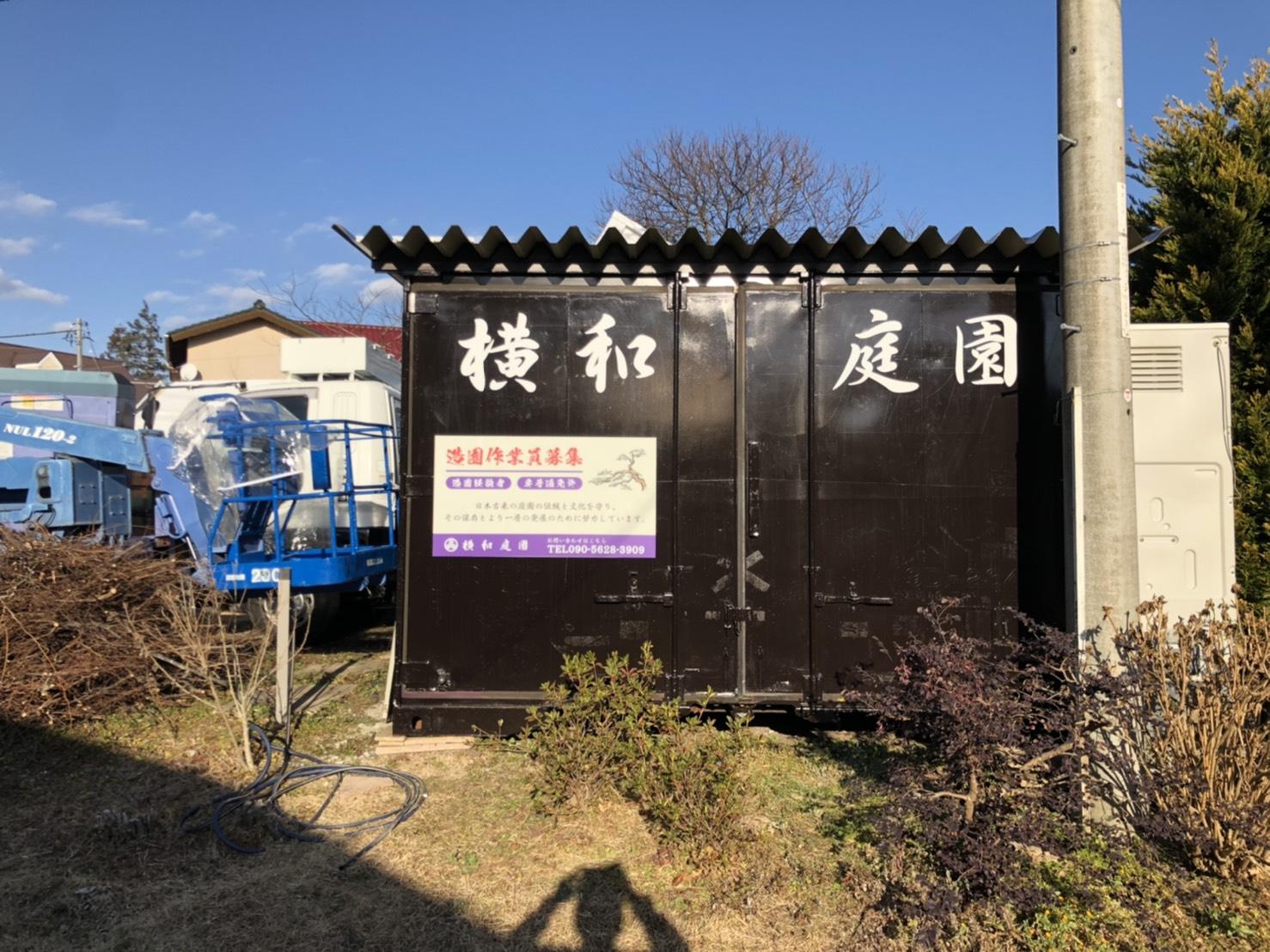 壁面サイン・野立て看板(横和庭園)